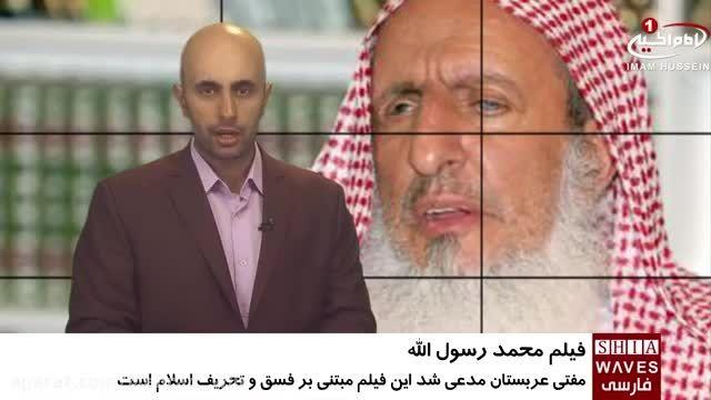 "واکنش مفتی اعظم عربستان به فیلم ""محمد رسول الله"" ص"