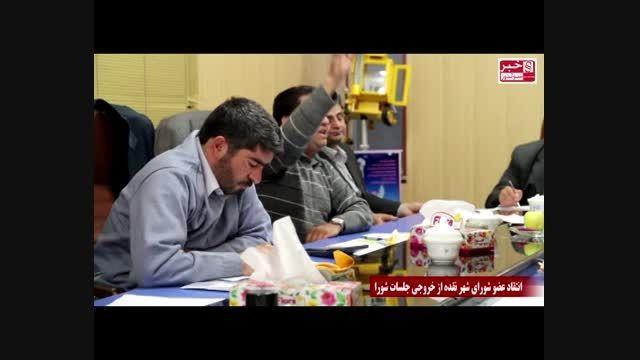 خود انتقاد عضو شورای شهر از جلسات شورا
