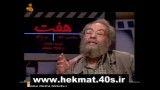توهین تهمینه میلانی به مردم ایران در برنامه هفت