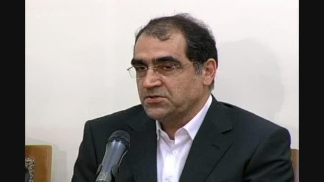 ارائه گزارش وزیر بهداشت، در حضور رهبر انقلاب 4شهریور 94