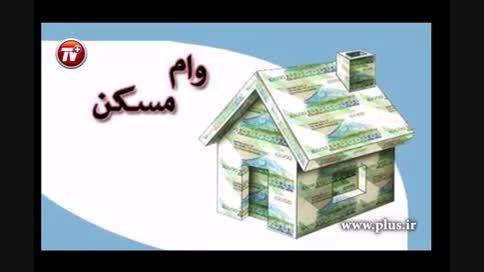 وام خبرساز بانک مسکن برای خرید خانه: 80 میلیون می دهیم!