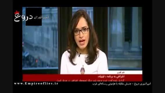 سوءاستفاده رسانه های بیگانه از اشتباه برنامه فیتیله