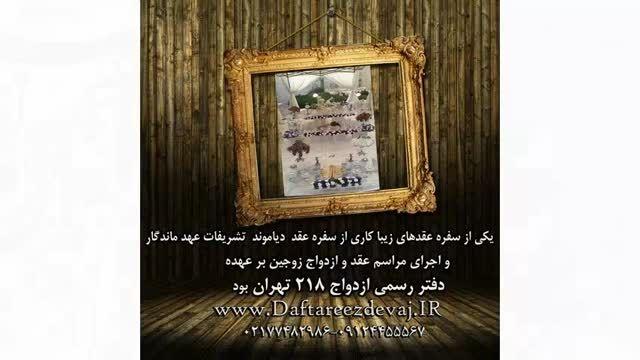 سفره عقد شیک تشریفات عهد ماندگار دفتر ازدواج 218 تهران