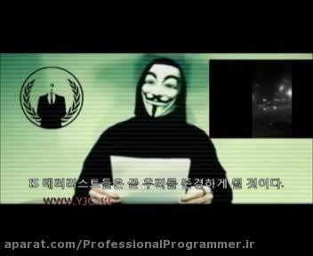 اعلام رسمی مبارزه هکرهای ناشناس علیه داعش