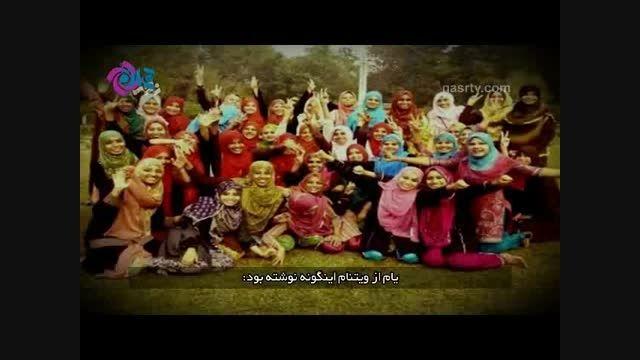 روایت اولین تجربه با حجاب بودن در زنان غیرمسلمان
