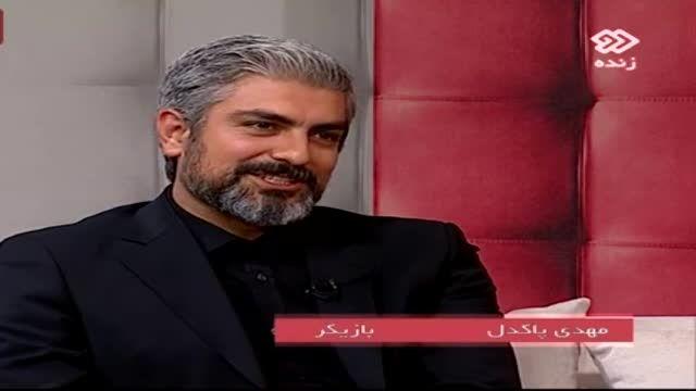 صحبت های مهدی پاکدل در مورد سریال کیمیا