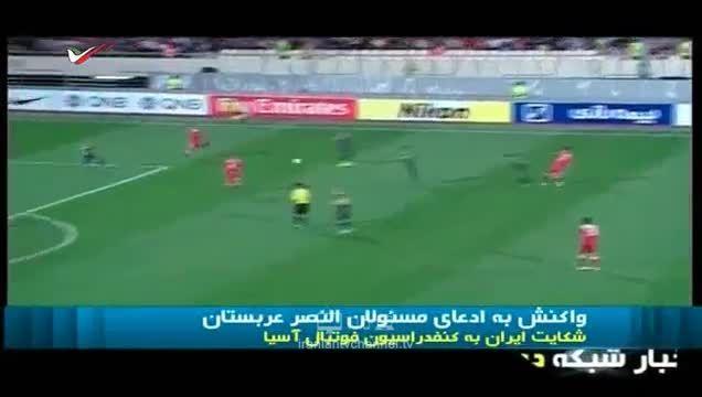 شکایت ایران از تیم النصر عربستان
