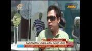 گزارش شبکه عربی از تنوع مدل لباس و تیپ ایرانی !