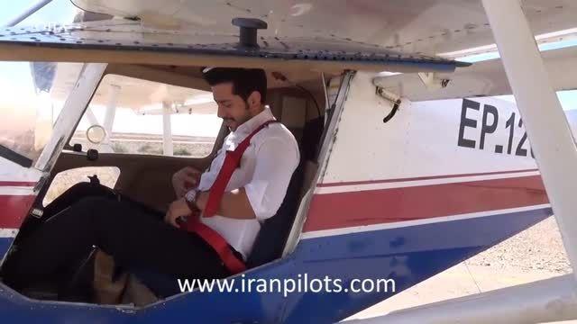 آموزش خلبانی-پرواز مستقل دانشجوی مرکز خلبانی ایران