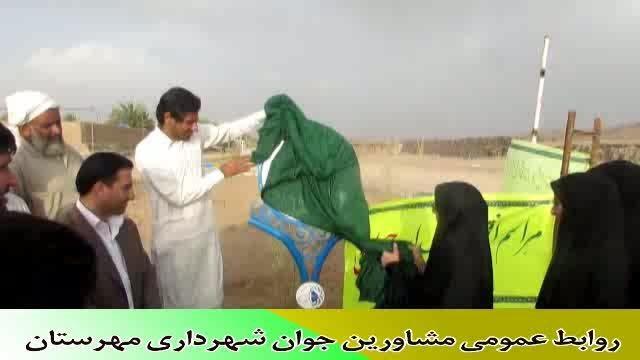 گزارش تصویری رونمایی از میدان جوان شهرستان مهرستان