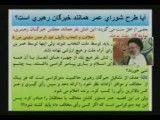 آیا شورای عمر،شبیه خبرگان رهبری ایران است؟