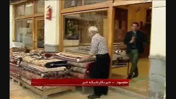 فرش ایران ، یکه تاز بی رقیب بازارها