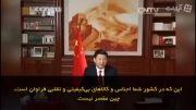 سخنان رئیس جمهور چین درباره ایران
