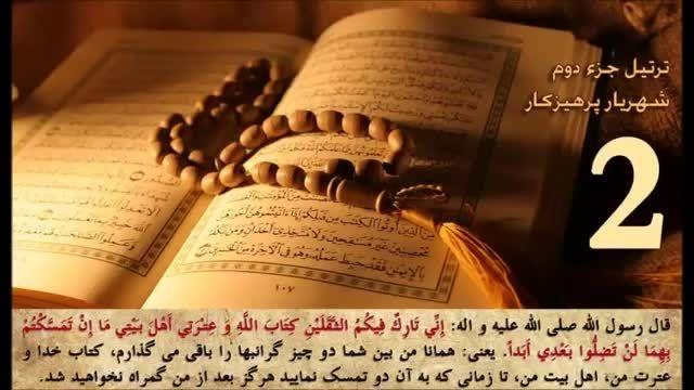 تلاوت قرآن کریم جزء 2 دوم