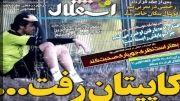 کلیپی متفاوت از رفتن کاپیتان سید مهدی رحمتی