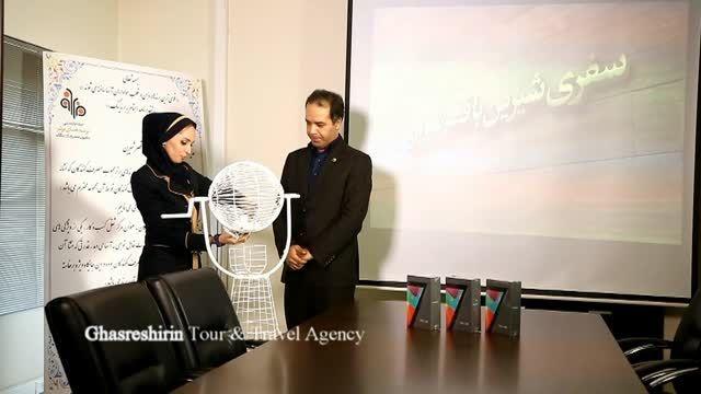 قرعه کشی ماهانه آژانس مسافرتی قصرشیرین تهران