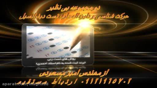 کنکور - دیفرانسیل و فیزیک را صد بزنید با مهندس مسعودی23