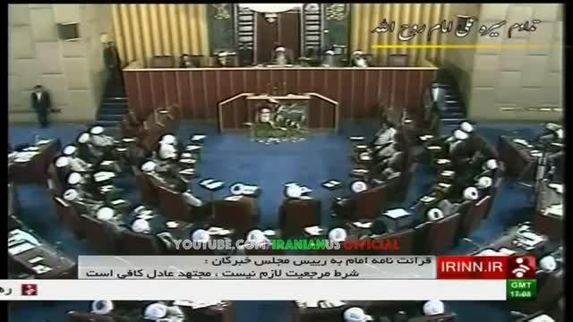 جلسه تاریخی مجلس خبرگان رهبری (کامل)