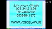 پخش انلاین فایل صوتی متون حقوقی به زبان خارجه