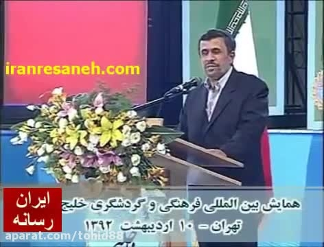 دکتر احمدی نژاد درباره خلیج فارس، اعراب و مهندس مشایی