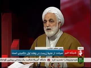 حجت الاسلام محسنی اژه ای (جلوگیری از تخریب محیط زیست)