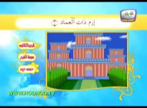 سوره فجر - دانلود از سایت عربی برای همه