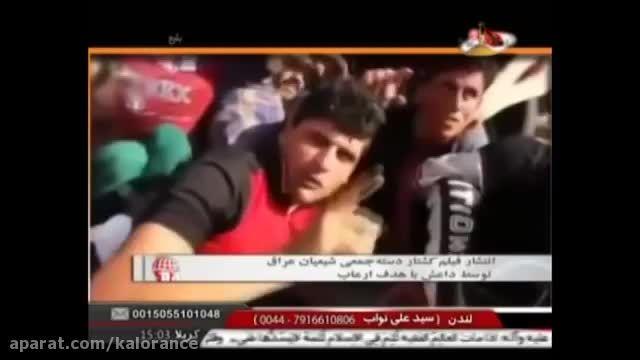 گذارشی از کشتار دسته جمعی شیعیان توسط داعش