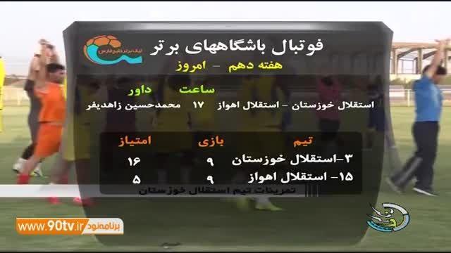 کفرانس خبری مربیان استقلال خوزستان - استقلال اهواز