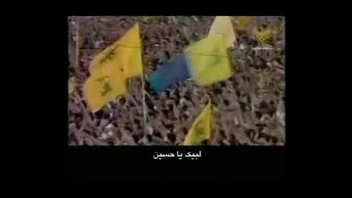 لبیک یاحسین(سیدحسن نصرالله)