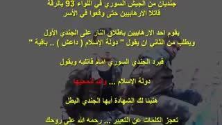 سربازی که حتی زمان شهادت هم در مقابل داعش ایستاد