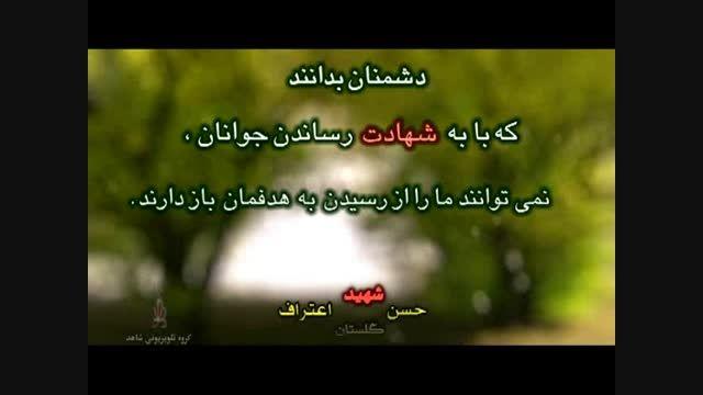 گزیده ای از وصیت نامه شهید حسن اعتراف – گلستان (36)