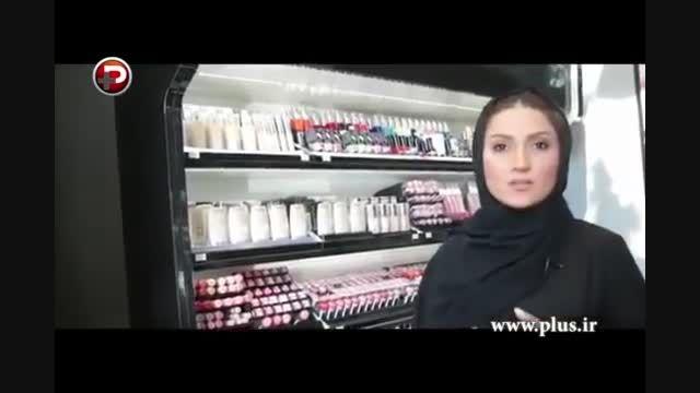 خانم های ایرانی چقدر پول واسه لوازم آرایش مصرف می کنند؟