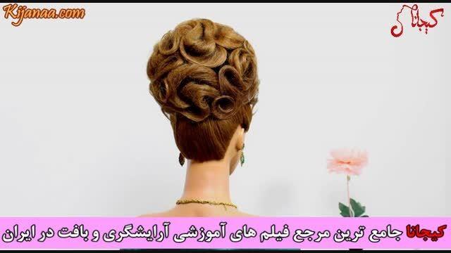 شینیون و بافت مو حرفه ای در کیــجانا