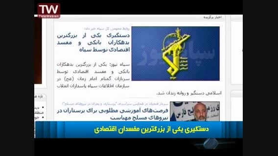 دستگیری مفسد اقتصادی