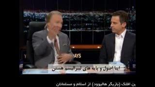 دفاع سرسخت بازیگر هالیوود از اسلام
