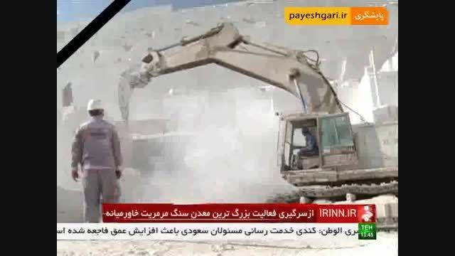 از سرگیری فعالیت بزرگترین معدن سنگ مرمریت خاورمیانه