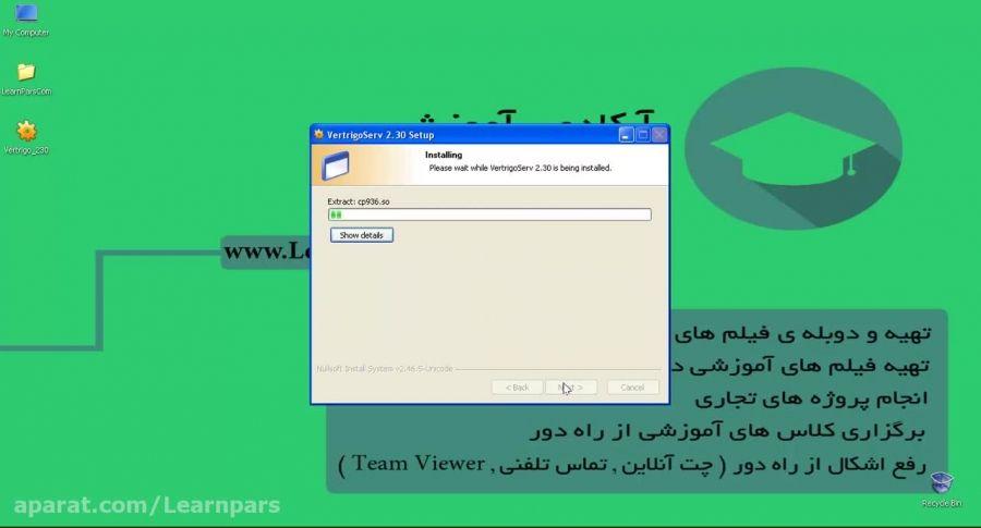 آموزش نصب مجازی ساز vertrigo سرور مجازی