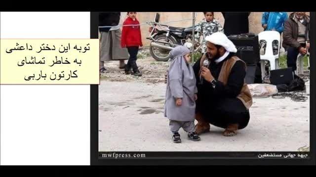 داعش و توبه دادن دختر 4 ساله بخاطر برنامه کودک - سوریه