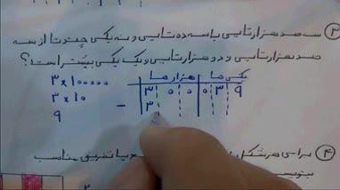 نمونه سوال امتحانی - ریاضی چهارم