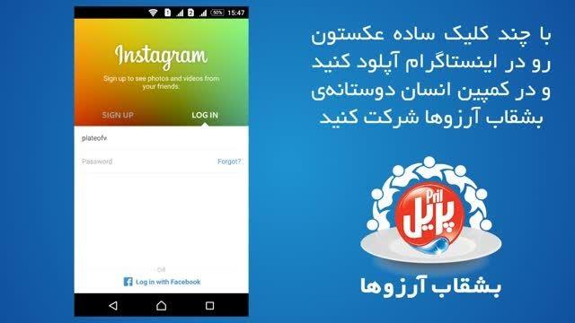 آپلود عکس برای کمپین بشقاب آرزوها از طریق اینستاگرام