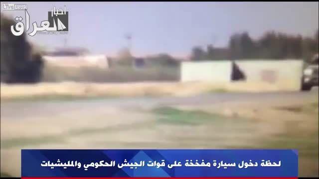 حمله انتحاری داعش به نیروهای عراقی 2