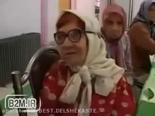 کلیپ خنده دار مصاحبه با پیرزن ایرانی