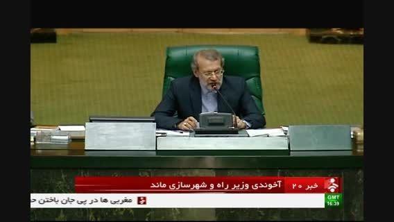استیضاح ناکام وزیر راه و شهرسازی