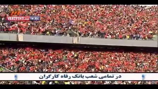 پاس گل هادی نوروزی به علی علیپور در دربی 80