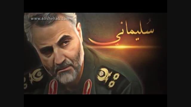 """فیلم مستند سلیمانی """" ژنرال قاسم سلیمانی """" ( به زبان عربی ) 2015 قسمت 1"""