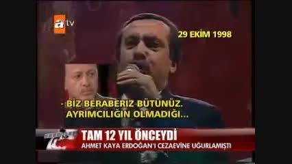 گریه اردوغان برای احمد كایا