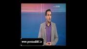 بی بی س فارسی در تایید سخنان نتانیاهو علیه ایران