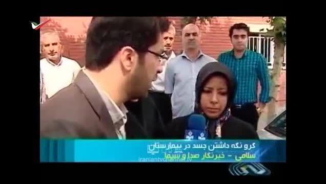 عدم تحویل جسد مهاجر افغانی به خانواده در بیمارستان