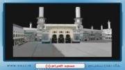 مسجد الحرام 1