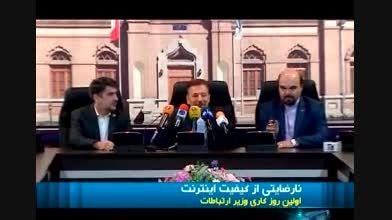 نارضایتی وزیر ارتباطات از وضعیت اینترنت